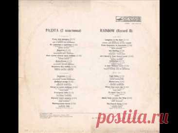 """""""Радуга"""" - 2 пластинка (сторона 2)"""