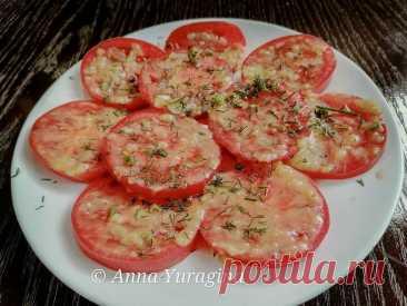 Пикантная закуска из свежих помидоров на праздничный стол за 10 минут   Рекомендательная система Пульс Mail.ru