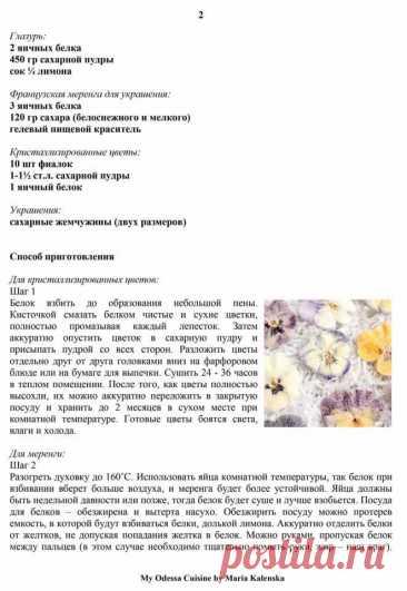 2 Мария Каленская