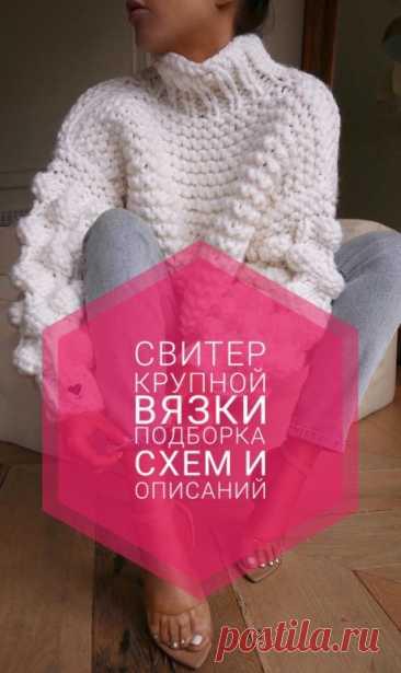 Свитер крупной вязки - 15 модных моделей со схемами и описанием, Вязание для женщин