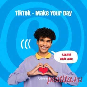 7 Идей для TikTok Live (прямой эфир) - Я, БЛОГЕР! 7 Идей для TikTok Live (прямой эфир) Самая перспективная сеть для бизнеса, как развивать и зарабатывать на этой сети читай подробнее на сайте
