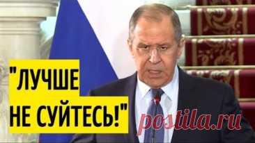Срочно! Лавров ОШАРАШИЛ пособников Украины США и Турцию!
