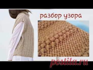 Разбор узора для жилета с глубокой проймой из Piu  Maglia 🍭 knitting pattern. - YouTube