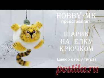 Шар на елку крючком к году тигра (символ 2022 года) - новогодний декор от Светланы Кононенко
