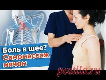 Как избавиться от боли в шее? / Эффективный самомассаж спины в домашних условиях