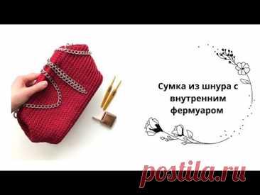 Вязаная сумка крючком с фермуаром