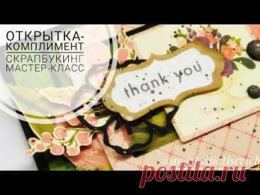 Простые открытки с благодарностью // Мастер-класс скрапбукинг. - YouTube