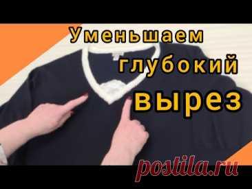 Как уменьшить вырез на джемпере или пуловере. Самый простой способ.