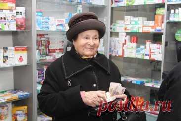 Оплата пенсионерам 50% стоимости любых лекарств | SOCNOVOSTI.RU