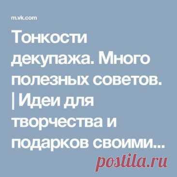 El empalme de las servilletas en dekupazhnyh los trabajos y la pegadura de la servilleta en los lugares inconvenientes sobre el ejemplo de la decoración de la casita de té - la Feria de los Maestros - la labor a mano, handmade
