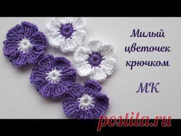 Цветок крючком/Подробный МК.