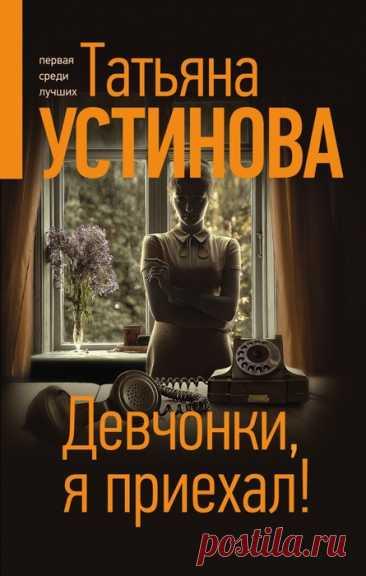 """Татьяна Устинова """"Девчонки, я приехал!"""""""
