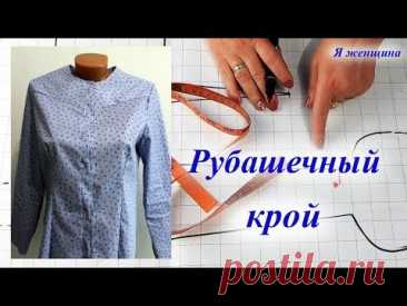 Рубашечный крой. Моделирование женской рубашки или платья рубашки