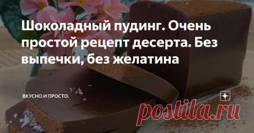Шоколадный пудинг. Очень простой рецепт десерта. Без выпечки, без желатина