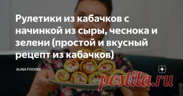 Рулетики из кабачков с начинкой из сыры, чеснока и зелени (простой и вкусный рецепт из кабачков)