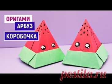 Оригами КОРОБОЧКА АРБУЗ из бумаги / Как сделать коробочку своими руками / Оригами для начинающих - YouTube