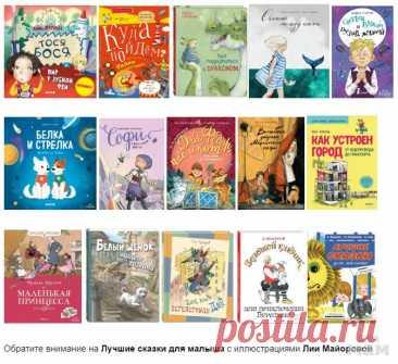 Обзор книжных новинок 05.03.2019 | Сообщество «Детские книги» | Для мам