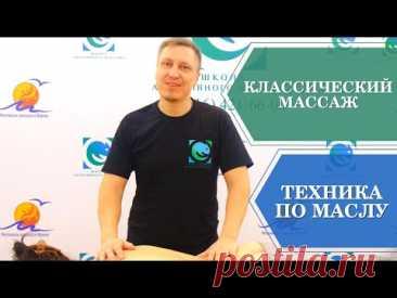 Классический массаж по маслу. НОВЫЙ СЕМИНАР в школе Адаптивного массажа - YouTube