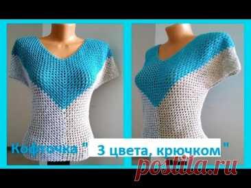 """Кофточка  """" 3 цвета """"  Вязание КРЮЧКОМ , crochet blouse ( В № 223)"""