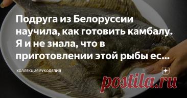 Подруга из Белоруссии научила, как готовить камбалу. Я и не знала, что в приготовлении этой рыбы есть столько секретов
