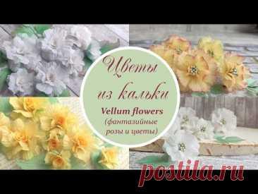 Цветы из кальки (розы и фантазийные) / Vellum flowers tutorial