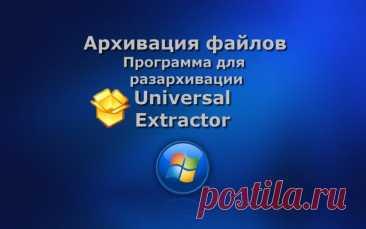 Universal Extractor - простая программа для извлечения данных из инсталляторов приложений, msi-установщиков, самораспаковывающихся EXE-файлов и архивов практически любых типов. Поддерживаются файлы .rar, .7z, .exe, .ace, .arc, .arj, .exe, .bin, .cue, .bz2, .tbz2, .tar.bz2, .cpio, .deb, .gz, .tgz, .tar.gz, .img, .cab и др. Не предназначена для архивации.