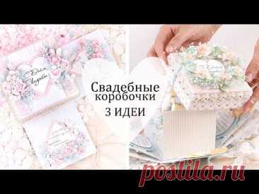 3 шикарные СВАДЕБНЫЕ КОРОБОЧКИ своими руками /Скрапбукинг / Wedding box card DIY