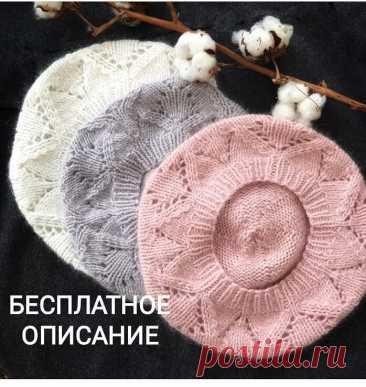 Описание очень красивого и нежного берета (Вязание спицами) – Журнал Вдохновение Рукодельницы