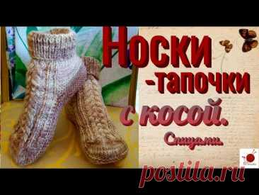 Носки-тапочки с косой