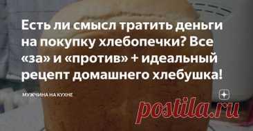 (20+) Мужчина на кухне | Facebook