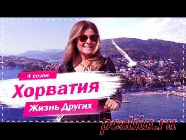 Хорватия   Страна синего моря и необычных пляжей   Жизнь других   15.11.2020