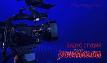 Получить ролик любого формата в высоком качестве можно в Продакшн Видео Студии Dme.Production