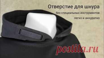 Отверстие для шнура. Легко и аккуратно. Видео МК. ------------------------------------------- От автора: Как правило, при пошиве капюшона, по его внешнему краю делают кулиску для шнура. В готовом виде, концы ленты или шнура, свободно свисают. Это не всегда удобно. Предлагаю вот такой интересный способ оформления самого шнура, а также отверстий для него. Без пресса, люверсов и специальных приспособлений. -------------------------------------------- Сохраняйте себе, чтобы не...