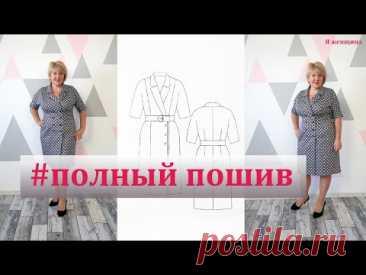 Строгое, эффектное и стильное платье - жакет. Полный пошаговый пошив от А до Я