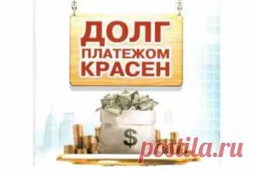 Взыскание задолженности по взносам с членов СНТ — Дачный Юрист