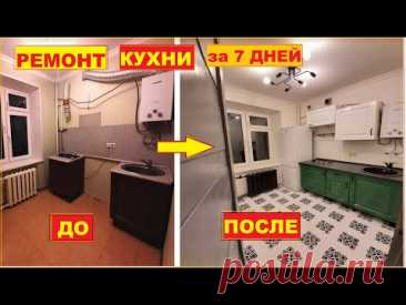 ДЕВУШКА СДЕЛАЛА РЕМОНТ КУХНИ 5 кв.м. за КОПЕЙКИ Своими Руками//Хата на Прокачку