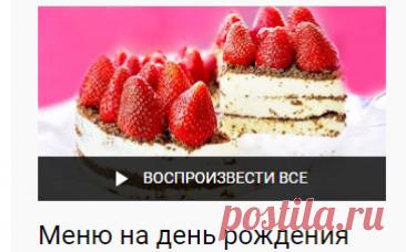 Меню на день рождения - YouTube