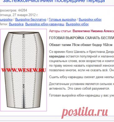 El patrón de la falda-lápiz con dos relieves y el cierre-relámpago en medio pereda obhvat los talles 78см obhvat de las caderas 102см