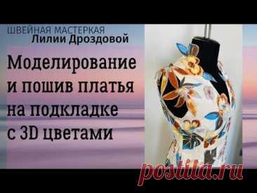 Моделирование и пошив платья из жаккарда с 3D цветами.