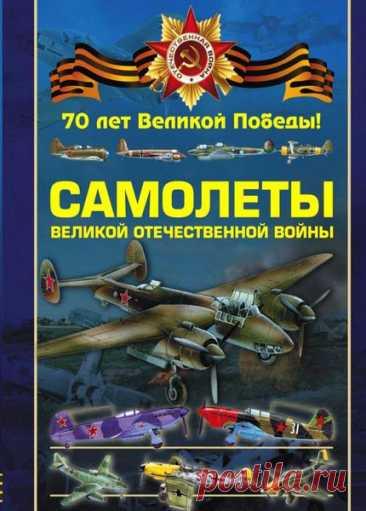Самолеты Великой Отечественной войны (2015) pdf