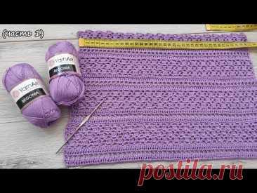 Детский топ «Сирень» крючком (часть 1) 🌸 Girls crochet top «Lilac» free pattern