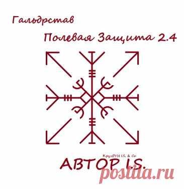 """Гальдрстав"""" Полевая Защита 2.4. (ПЗ-2.4)"""""""
