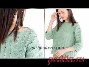 Разбираем узор для джемпера из японского журнала 🙋♀️ knitting pattern. - YouTube