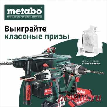 Ваш опыт интересен многим! Участвуйте в конкурсе отзывов от Metabo Какие призы можно выиграть? I место - аккумуляторный перфоратор Metabo KHA 18 LTX II место - аккумуляторный винтоверт Metabo BS 18 с набором оснастки III место - Аккумуляторный винтоверт Metabo PowerMaxx BS Basic + 5 поощрительных призов - клеевой пистолет Metabo KE 3000 Как принять участие? 1. Авторизуйтесь или зарегистрируйтесь на нашем сайте. 2. Перейдите в карточку товара Metabo. Найти его можно через строку поиска или…