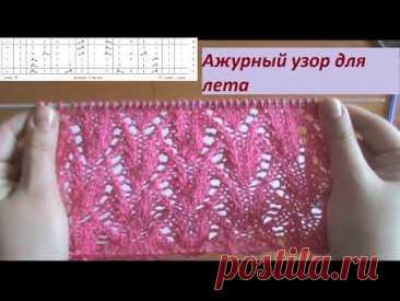 Ажурный узор спицами для вязания летней одежды со схемой и описанием. Урок 11