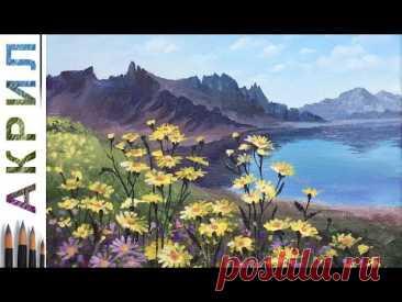 Горный пейзаж и цветы. Как нарисовать 🎨АКРИЛ | Сезон 7-7 | Мастер-класс ДЕМО
