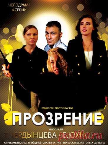 Прозрение (2020) детектив - 4 серии