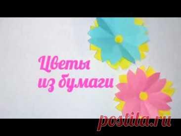 🌸🌸🌸Самый простой цветок для аппликации🌺🌺🌺