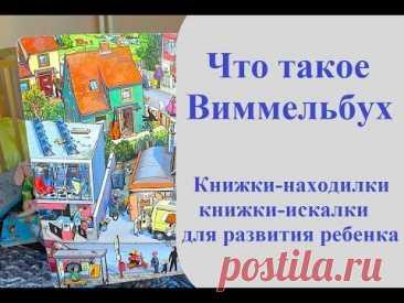 КНИГИ-ВИММЕЛЬБУХИ для детей. Что такое Виммельбух. Книги-находилки для развития ребенка