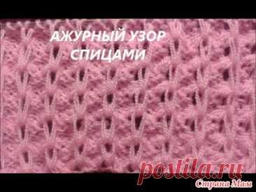 Ажурный узор спицами Https://youtu.be/agK4a7oaqds